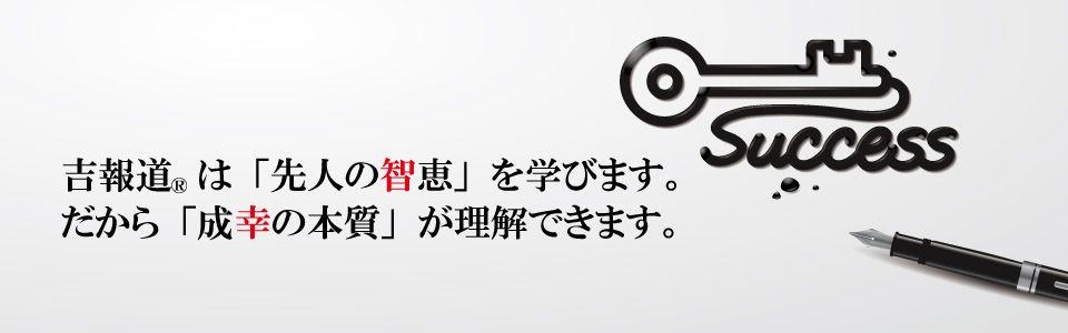 一般社団法人 吉報道協会